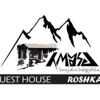 Hotellikuvia: Guesthouse Roshka, Roshka