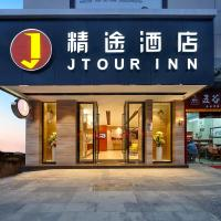 Hotel Pictures: Jtour Inn at Songgang Metro Station (Songming Ave), Shenzhen