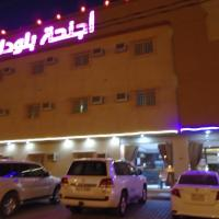 Fotos de l'hotel: Bludan Suites-Rumah, Rumāḩ