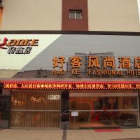 Hotel Pictures: Haoke Fengshang Hotel - Xin Du, Xindu