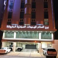 Fotos de l'hotel: Burj Al Salam Furnished Apartments, Al Jubail