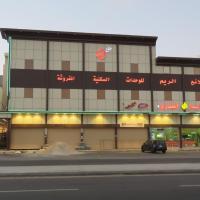 Fotos de l'hotel: Talaea El Reem Aparthotel, Taif