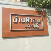 Hotelbilder: Baan Tew Lom Cha-am (339/448), Cha-am