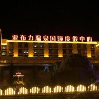 Hotel Pictures: Yabuli Hot Spring International Resorts, Shangzhi