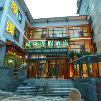 酒店图片: 张家界武陵源缘溪度假酒店, 张家界