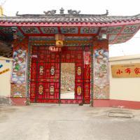 Hotel Pictures: Little Bu's Tibetan Inn, Jiuzhaigou