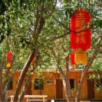 ホテル写真: Dunhuang Damo Adventure Theme Branch Inn, Dunhuang