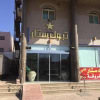 Fotos de l'hotel: Tabuk Star, Tabuk