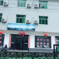 Zdjęcia hotelu: HuangShan Qidian Inn, Huangshan Scenic Area