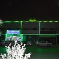 Fotos de l'hotel: Al Eairy Apartments- Riyadh 3, Riad