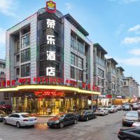 Zdjęcia hotelu: Rongle Business Hotel, Yiwu