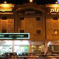 Fotos de l'hotel: Qasr Aram Furnished Units - Al Azizia, Al Khafji