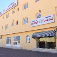 Hotel Pictures: Luluat Al Afia Hotel Apartments, Sur