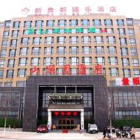 Hotel Pictures: Xin Gui Du Entertainment Hotel, Hefei