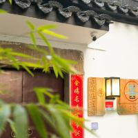 Zdjęcia hotelu: Gallery Guesthouse, Suzhou
