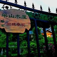 Hotel Pictures: Maple Villa, Mianzhu