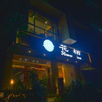 Hotel Pictures: Flower Inn, Yangshuo