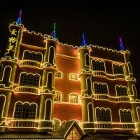Hotel Pictures: Ai Ge Lan Holiday Inn, Xiamen
