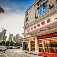 酒店图片: 维也纳酒店南京南站汇景店, 南京
