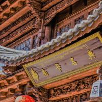 Zdjęcia hotelu: Nan Ka Ming Dian Hotel, Shangri-La