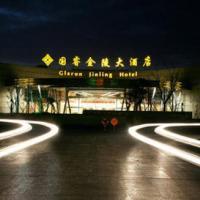 酒店图片: 南京国睿金陵大酒店, 南京