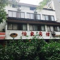 Photos de l'hôtel: Suzhou Yijia Inn, Suzhou