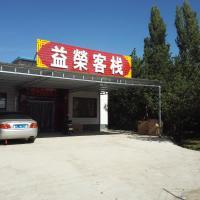 ホテル写真: Dunhuang Yirong Inn, Dunhuang