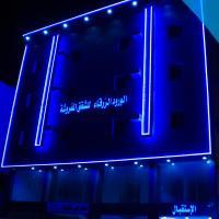 Fotos de l'hotel: Blue Roses Furnished Apartments, Al Qunfudhah