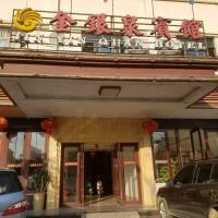 Hotel Pictures: Mo Zhu Mo Cheng Jin Yin Quan Bin Guan, Wanning