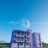 Hotellbilder: Sea breeze Inn, Jian