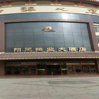 Hotelfoto's: Dunhuang Yangguan Hengye Hotel, Dunhuang