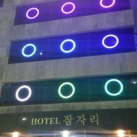 酒店图片: 济州詹姆亚里酒店, 济州市