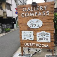 ホテル写真: ギャラリー コンパス, 大阪市