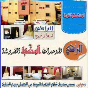 Fotos de l'hotel: Alraqi Aparthotel, Khamis Mushayt