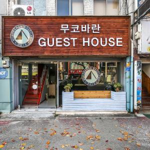 Fotografie hotelů: Mukobaran Guesthouse, Donghae