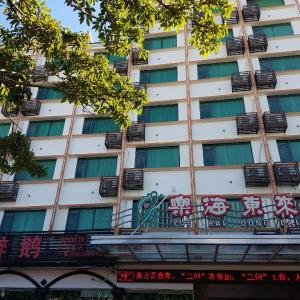 Hotel Pictures: Yuehai Donglai Business Hotel, Dongfang