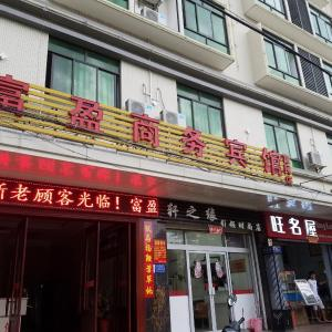 Hotel Pictures: Fuying Business Hotel (Qiongxi Branch), Dongfang