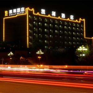 Hotel Pictures: Kelly Business Hotel, Zhangye