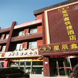 Fotos del hotel: Taiyuan Xing Chen Xin Hotel, Taiyuan