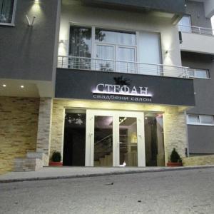 ホテル写真: Svadbeni salon STEFAN, Nevesinje