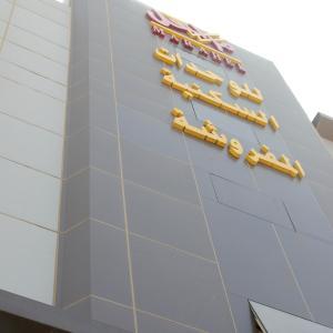 Fotos de l'hotel: Marahel Kharj Aparthotel 3, Al 'Ammāj