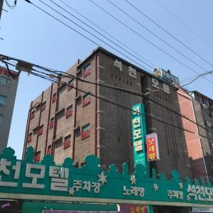 Fotografie hotelů: Seokcheon Motel, Gwangju