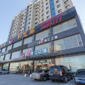 Hotel Pictures: Jinjiang Inn Ulanqab Xingfu Square, Ulanqab