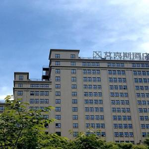 Hotel Pictures: Aiikesi Hotel, Tongxiang