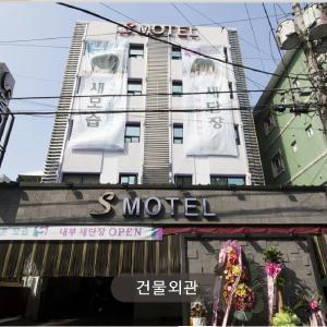酒店图片: S Motel, 议政府市