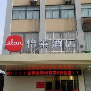 Hotel Pictures: Elan Hotel Xuzhou HuiNing Pedestrian Street, Suining