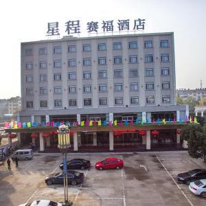 Hotelbilder: Starway Hotel Lu'an Shucheng Saifu, Shucheng