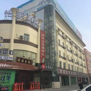 Hotelbilder: Elan Hotel Changji West Ningbian Road, Changji
