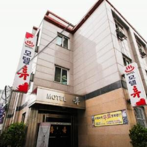 Zdjęcia hotelu: Hue Motel, Jeonju