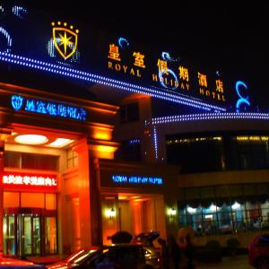 Hotel Pictures: Rizhao Royal Holiday Hotel, Rizhao